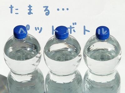 溜まるペットボトル