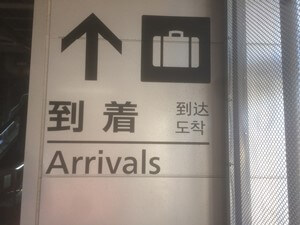空港到着口