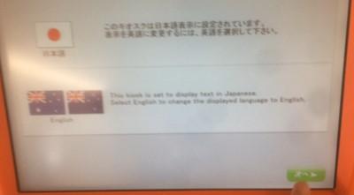 自動チェックイン機最初の画面