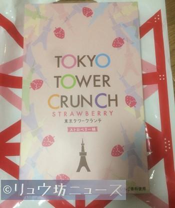 東京タワーチョコクランチ