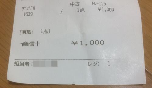 ダンベルの買取価格